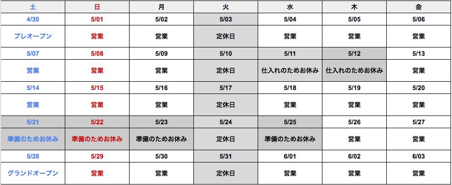 スクリーンショット(2016-05-24 10.37.17)